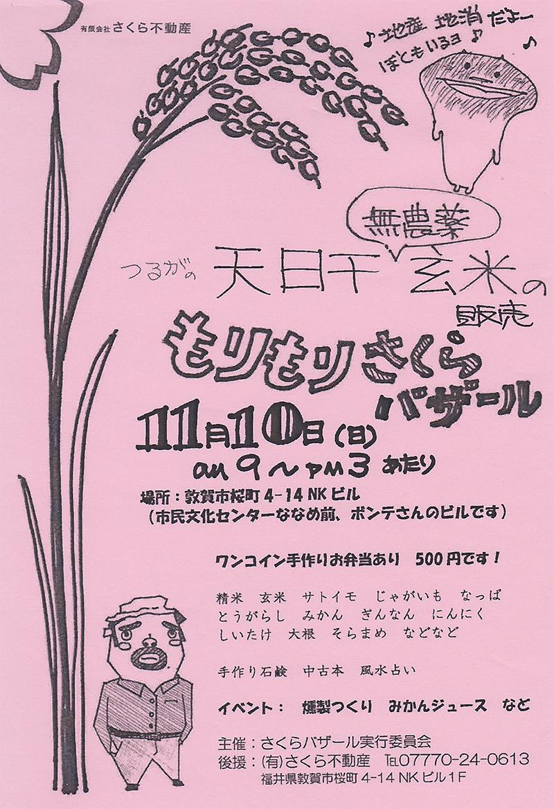 1st_asaichi